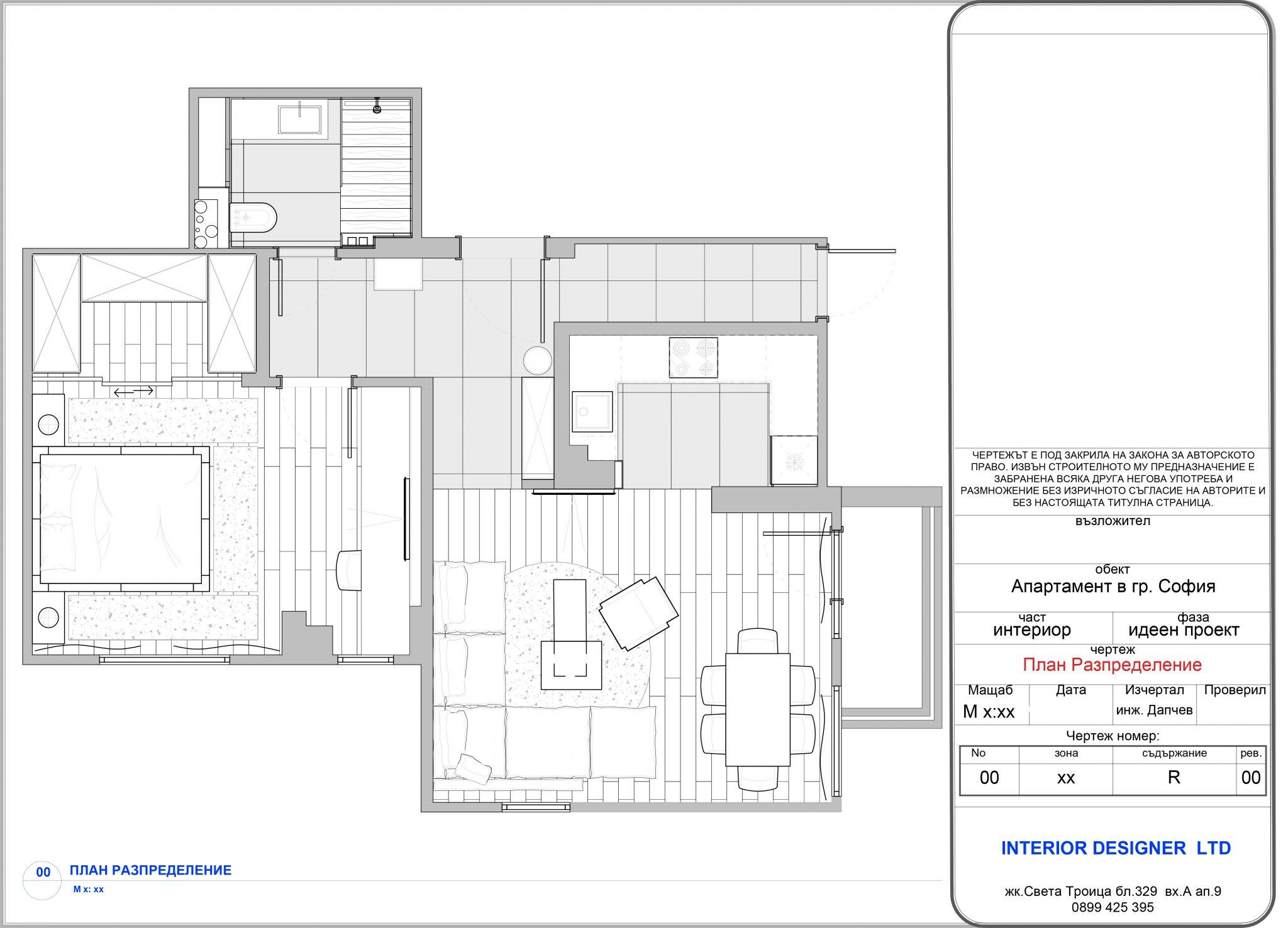 интериор-на-апартамент-разпределение