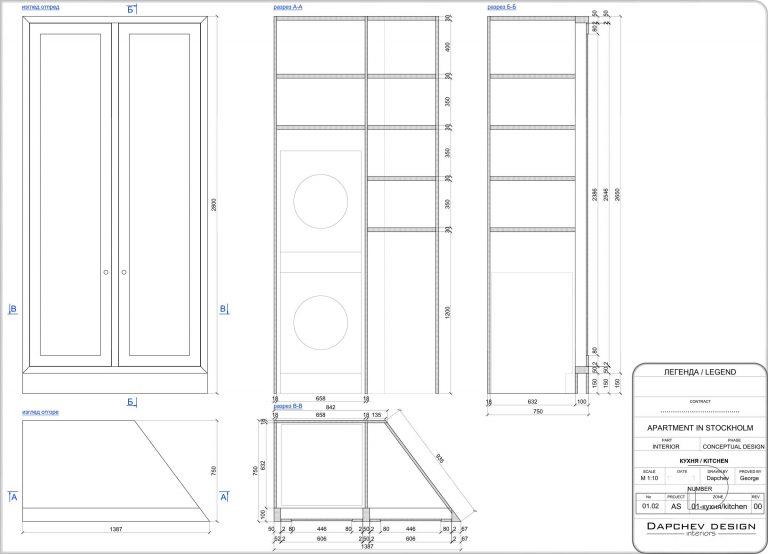 проект-шкаф