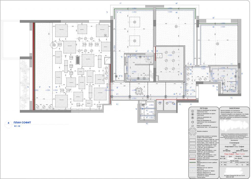работен-проект-тавани
